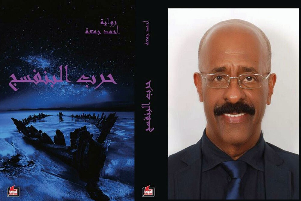حرب البنفسج. .رواية جديدة للزميل أحمد جمعة
