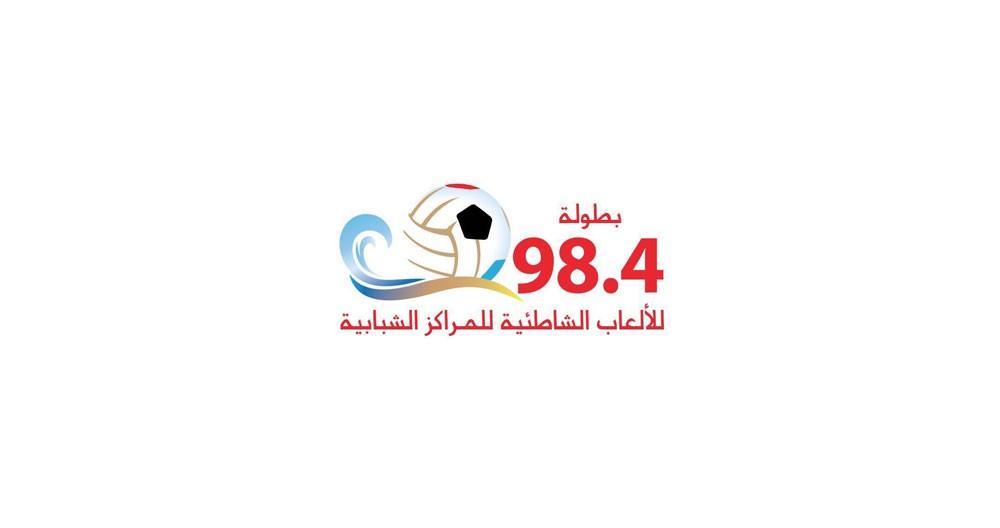 الجودر: تنظيم النسخة الرابعة من بطولة 98.4 للألعاب الشاطئية للمراكز الشبابية