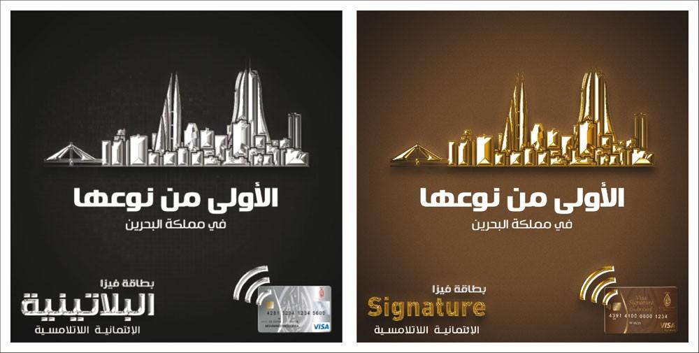 مصرف السلام يطلق بطاقات فيزا الائتمانية اللاتلامسية (Contactless)