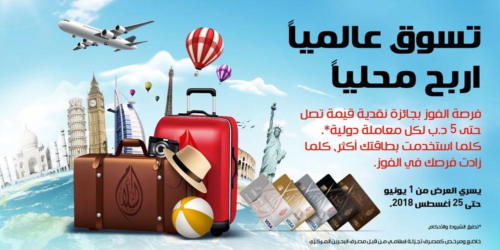 مصرف السلام-البحرين يطلق حملته الصيفية الخاصة على بطاقات فيزا
