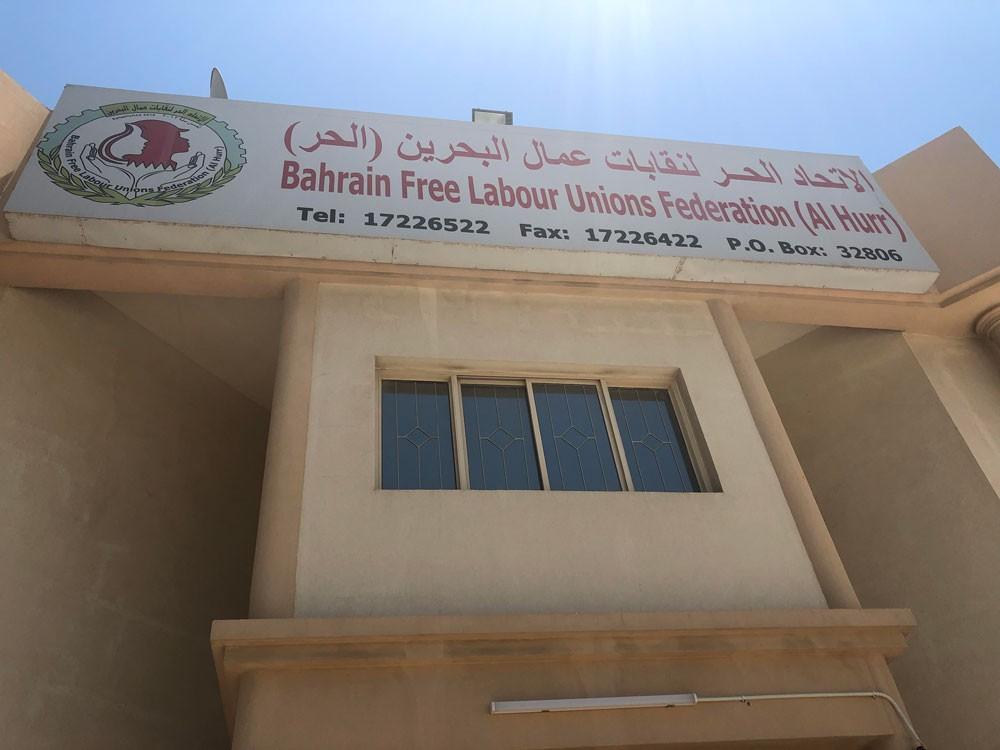 """""""الاتحاد الحر"""" يتقدم بشكوى لمدير منظمة العمل العربية"""