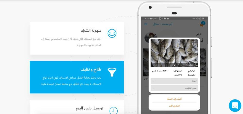 تطبيق بحريني شبابي يوصل الأسماك الطازجة إلى عتبة بابك