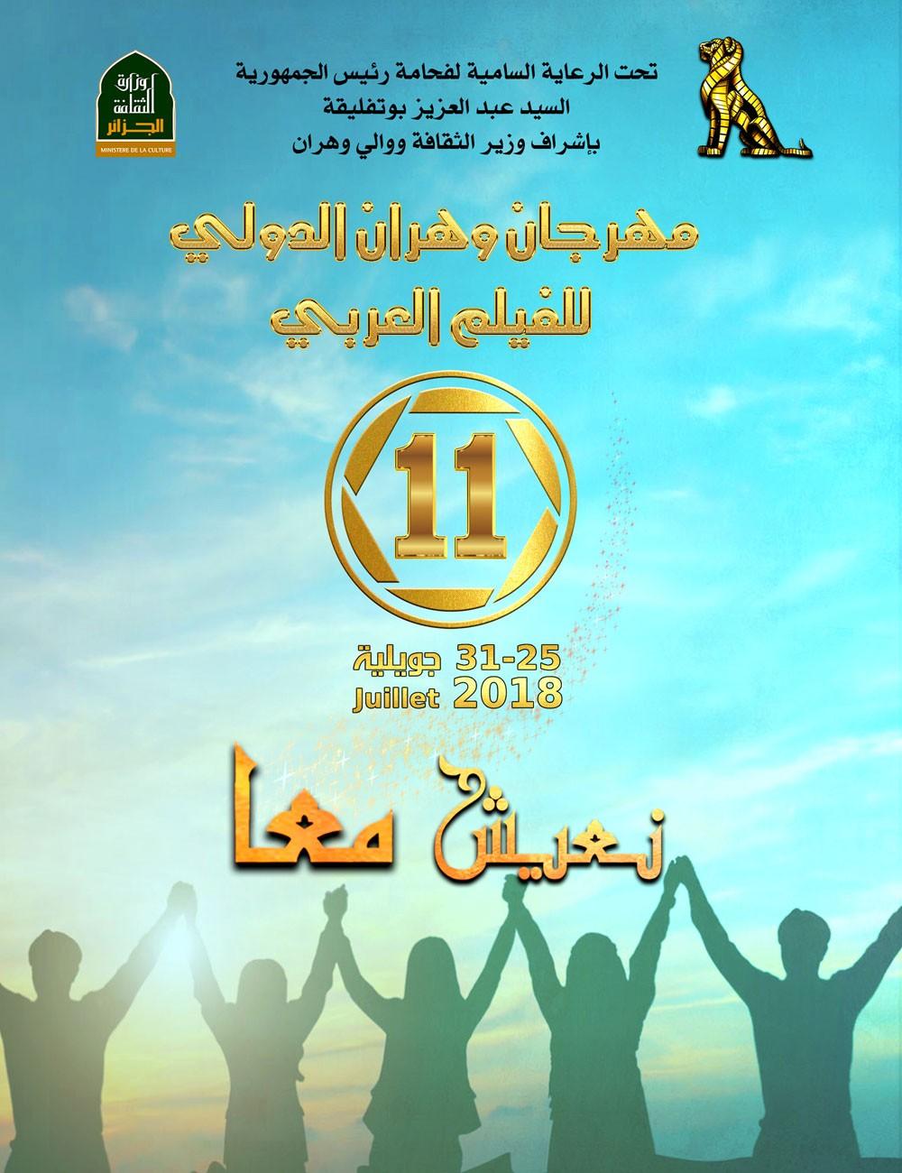استعدادات الدورة الـ11 من مهرجان وهران الدولي للفيلم العربي