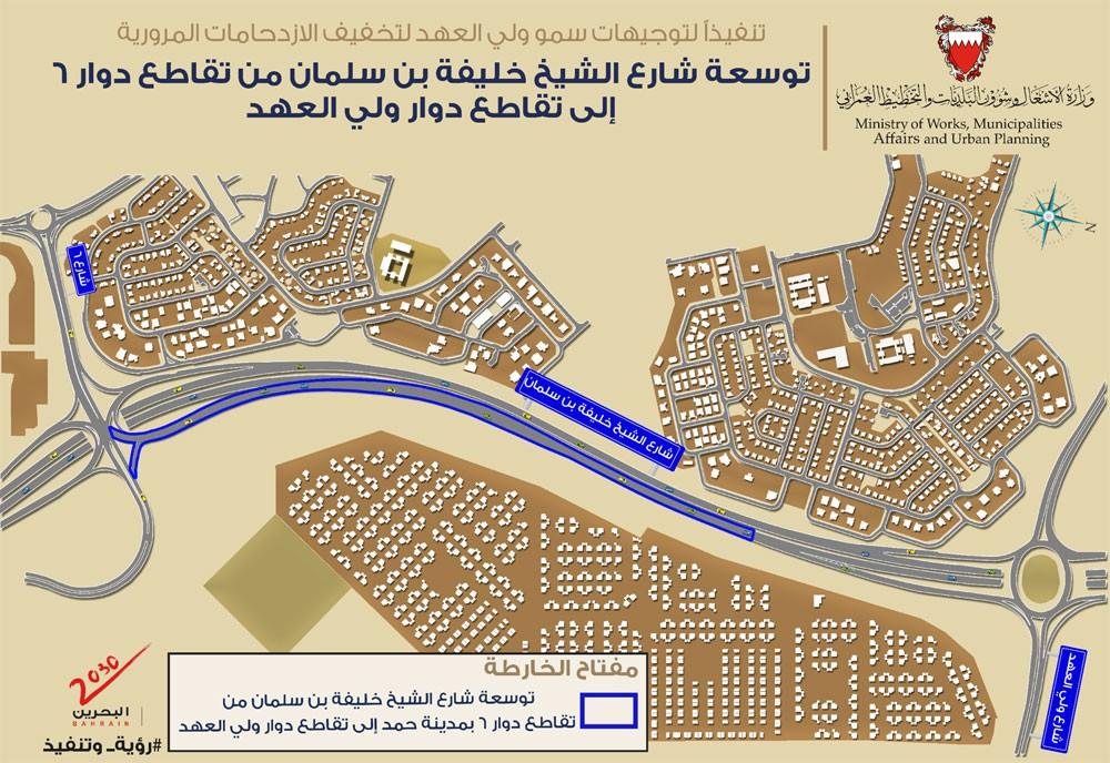 الأشغال: بدء توسعة شارع الشيخ خليفة بن سلمان من شارع 6 إلى شارع ولي العهد