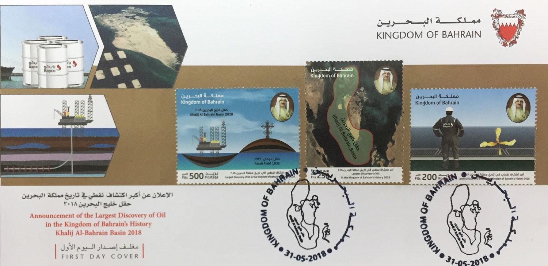 إصدار طوابع خاصة بمناسبة أكبر اكتشاف نفطي في البحرين