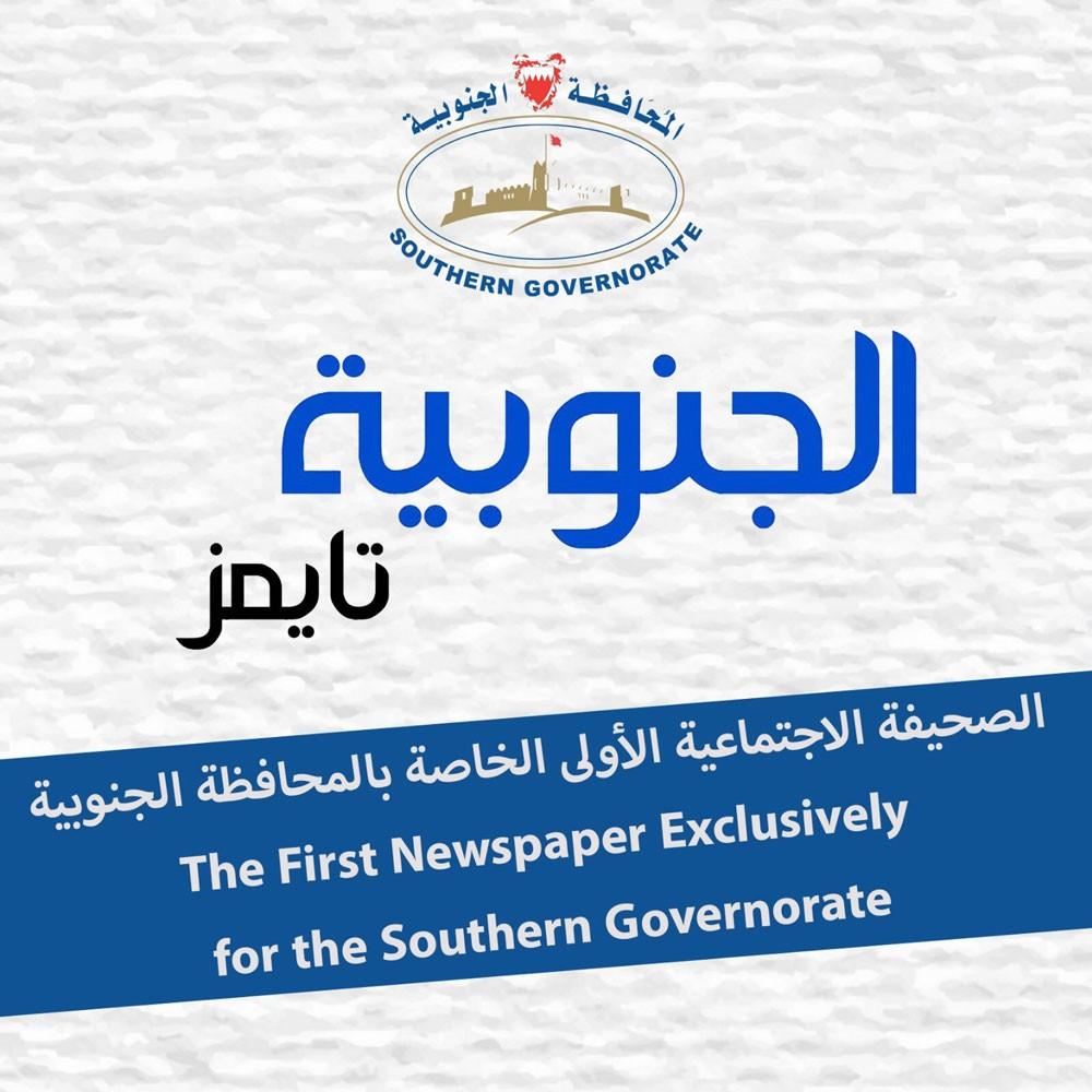 """المحافظة الجنوبية تطلق أول صحيفة إلكترونية اجتماعية تحت عنوان""""الجنوبية تايمز"""""""