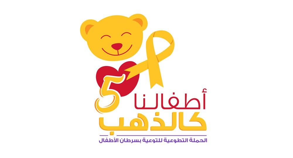 """مبادرة """"ابتسامة"""" تطلق حملة """"أطفالنا كالذهب"""" للتوعية بسرطان الأطفال سبتمبر القادم"""