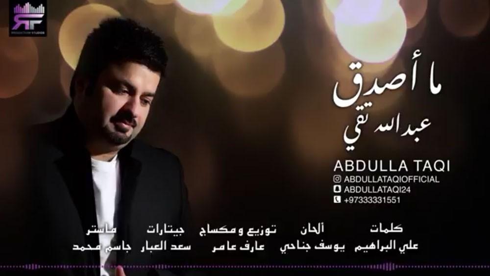 """عبدالله تقي يطرح """"ما اصدق"""" على اسمريكا ساوند"""