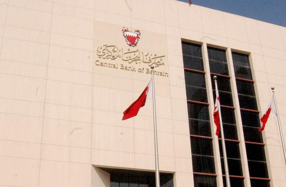 مصرف البحرين المركزي يعلن تغطية إصدار بقيمة 70 مليون دينار