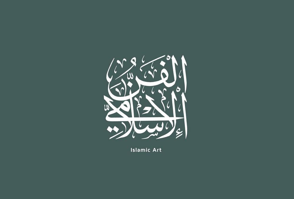 اليونيسكو يقر اعتماد مشروع اليوم العالمي للفن الإسلامي
