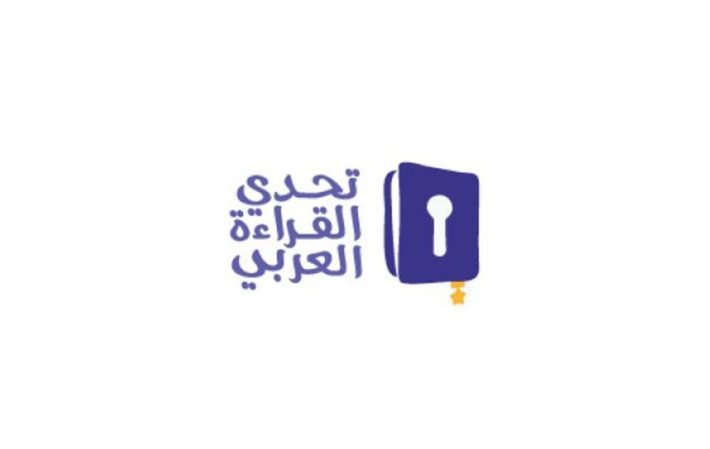 تحدي القراءة العربي يفتح للجمهور باب التصويت إلكترونياً