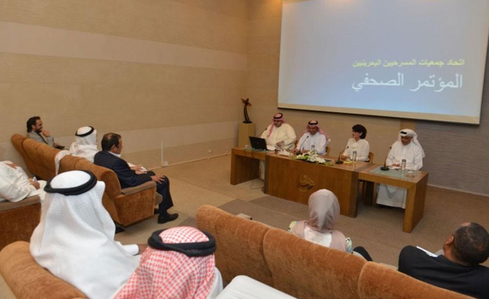 إشهار اتحاد جمعيات المسرحيين البحرينيين