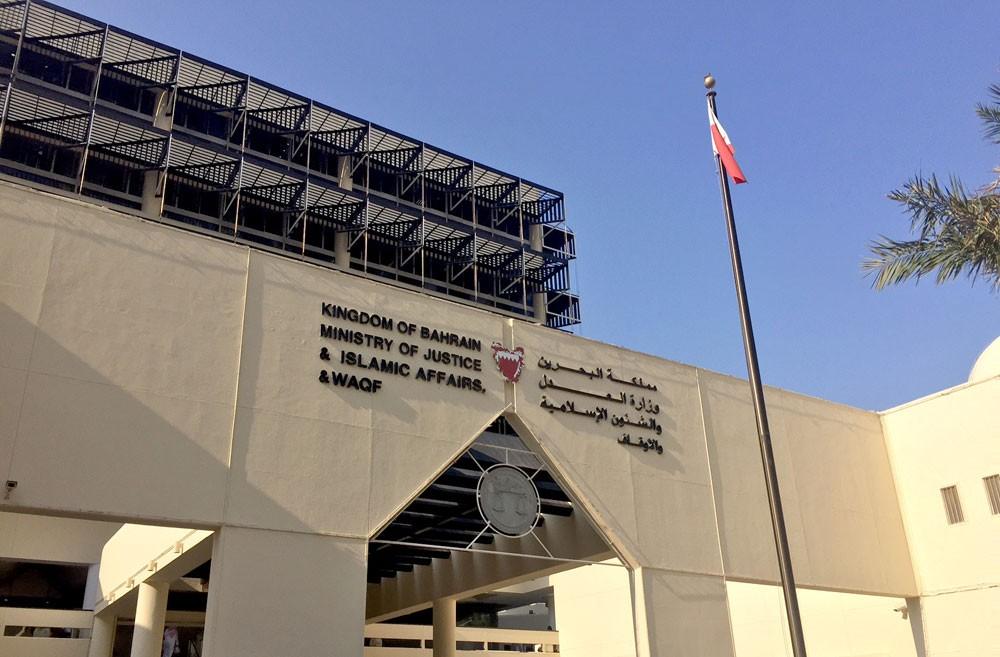 """البحرين ترفض تدخل وإساءة """"قطر""""  لنزاهة السلطة القضائية"""