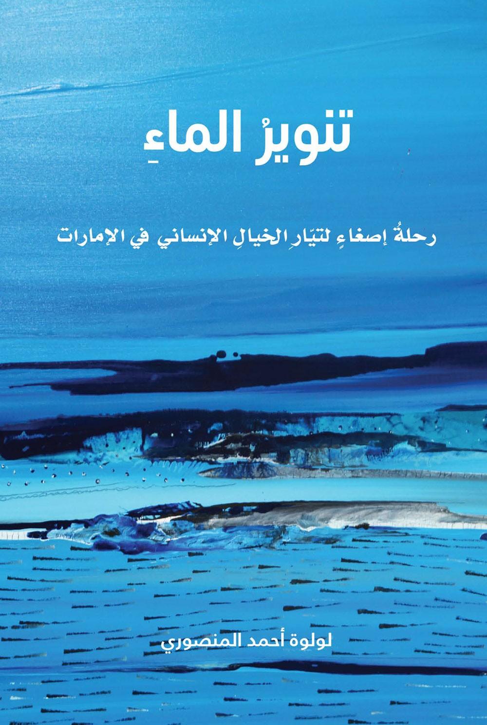 """دائرة الثقافة والسياحة - أبوظبي تصدر كتاب """"تنوير الماء"""" للولوة المنصوري"""