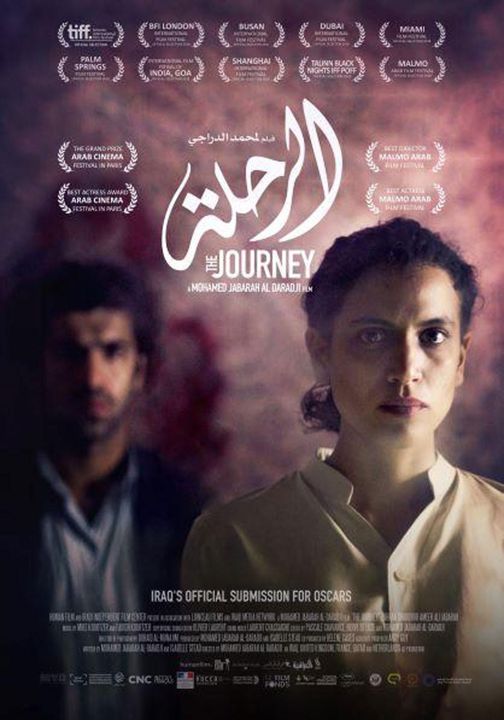 فيلم الرحلة يشارك في مهرجان الرباط الدولي