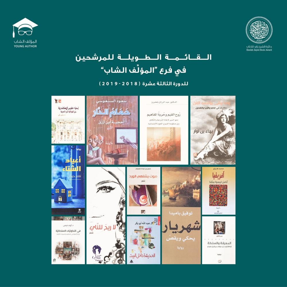 جائزة الشيخ زايد للكتاب تعلن القائمة الطويلة للمؤلف الشاب في دورتها الثالثة عشرة