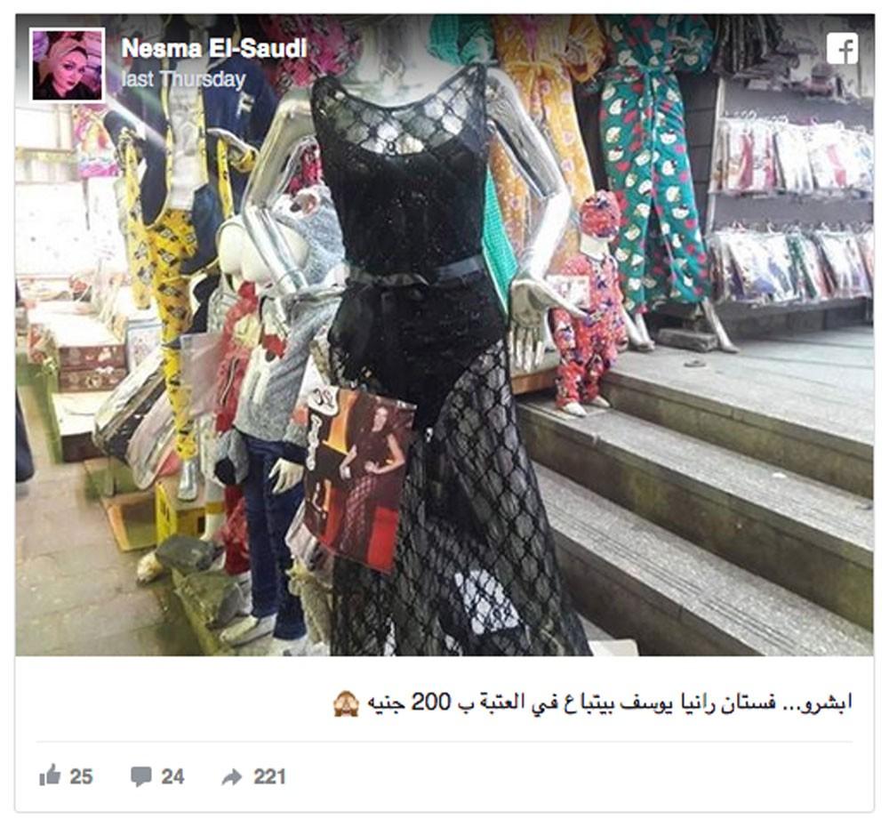 فستان رانيا يوسف يظهر في أسواق مصر الشعبية