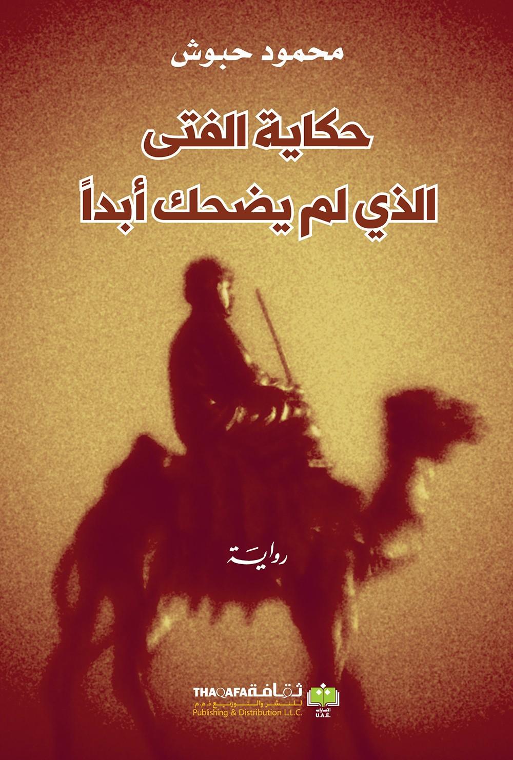 في روايته الأولى يخلق محمود حبوش شخصية جديدة لإنسان شديد العقلانية