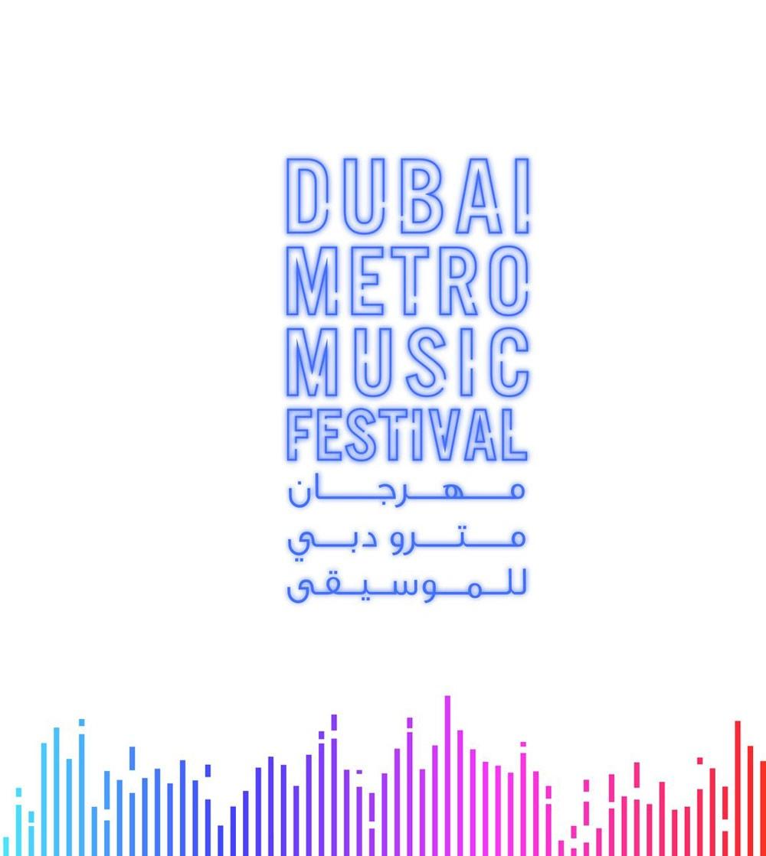 """ضمن فعاليات """"مهرجان مترو دبي للموسيقى"""""""