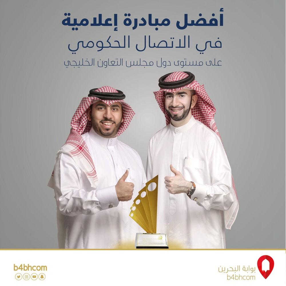 بوابة البحرين أول موقع بحريني يفوز بجائزة الشارقة للاتصال الحكومي