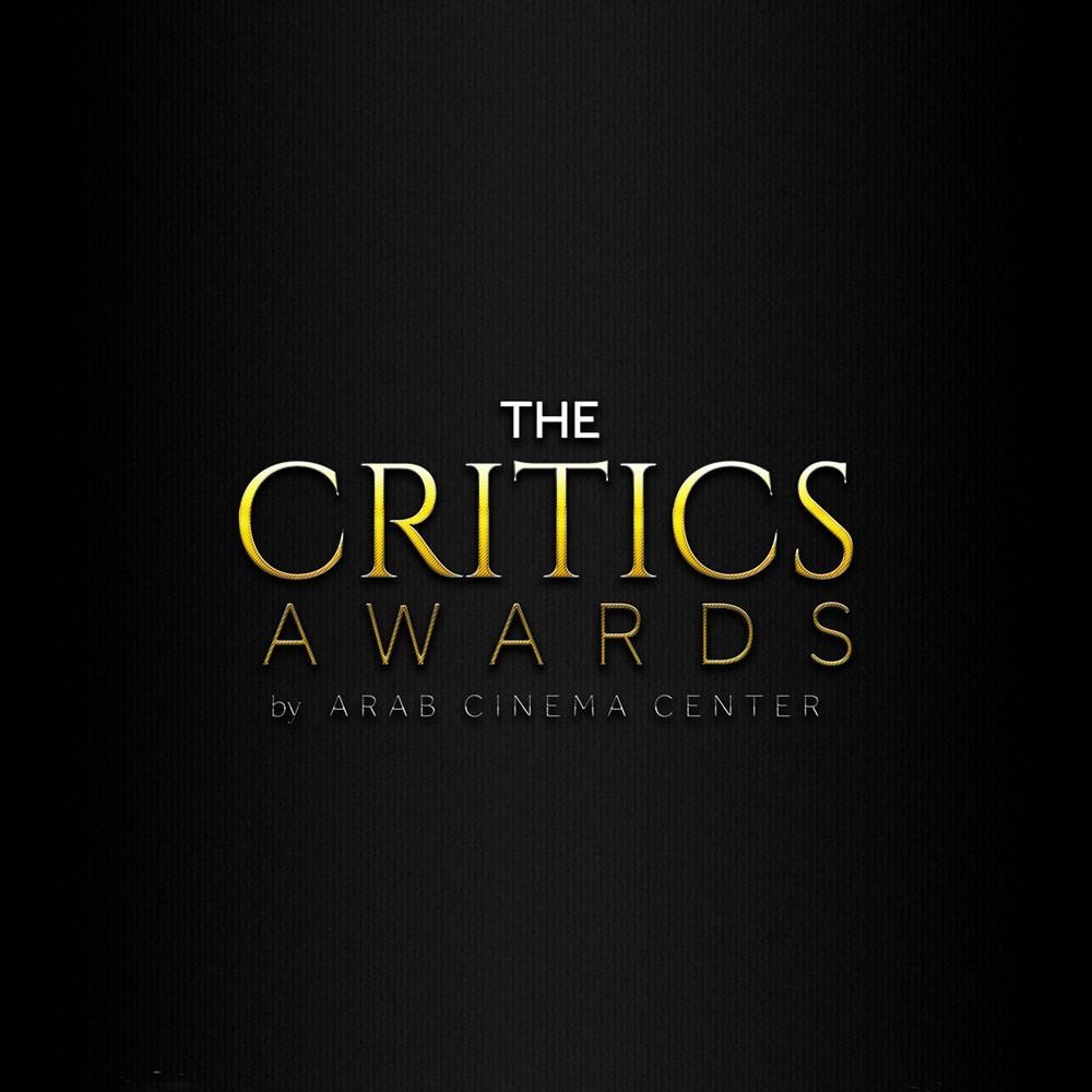 مركز السينما العربية يكشف عن الفائزين بـجوائز النقاد السنوية