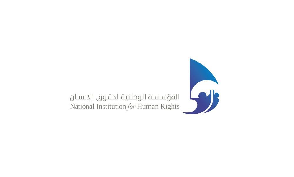 حقوق الإنسان: جهود كبيرة للبحرين في مجال حماية البيئة والموارد الطبيعية