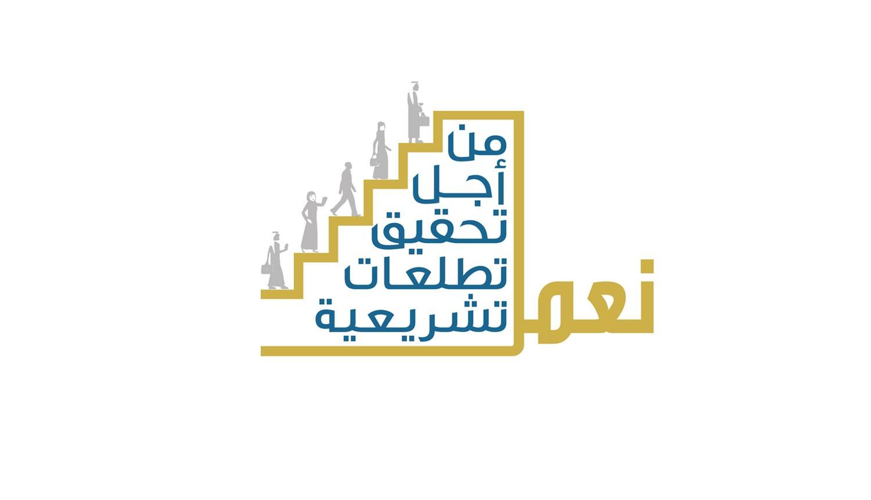 """تغطية """"البلاد"""" المباشرة لمؤتمر مجلس الشورى يوم الخميس"""