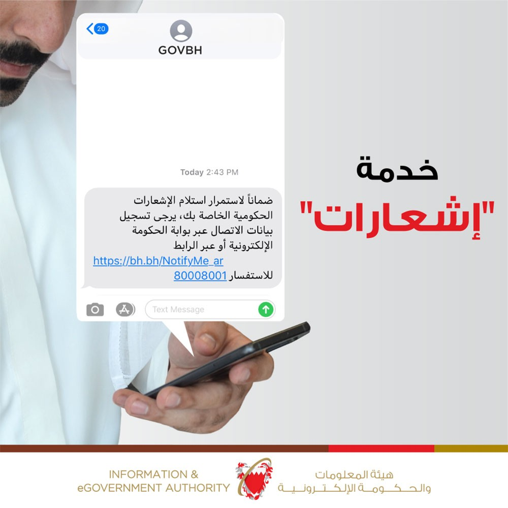 """""""الحكومة الإلكترونية"""" تنوه بضرورة استكمال إجراءات التسجيل بخدمة (إشعارات) عبر Bahrain.bh"""