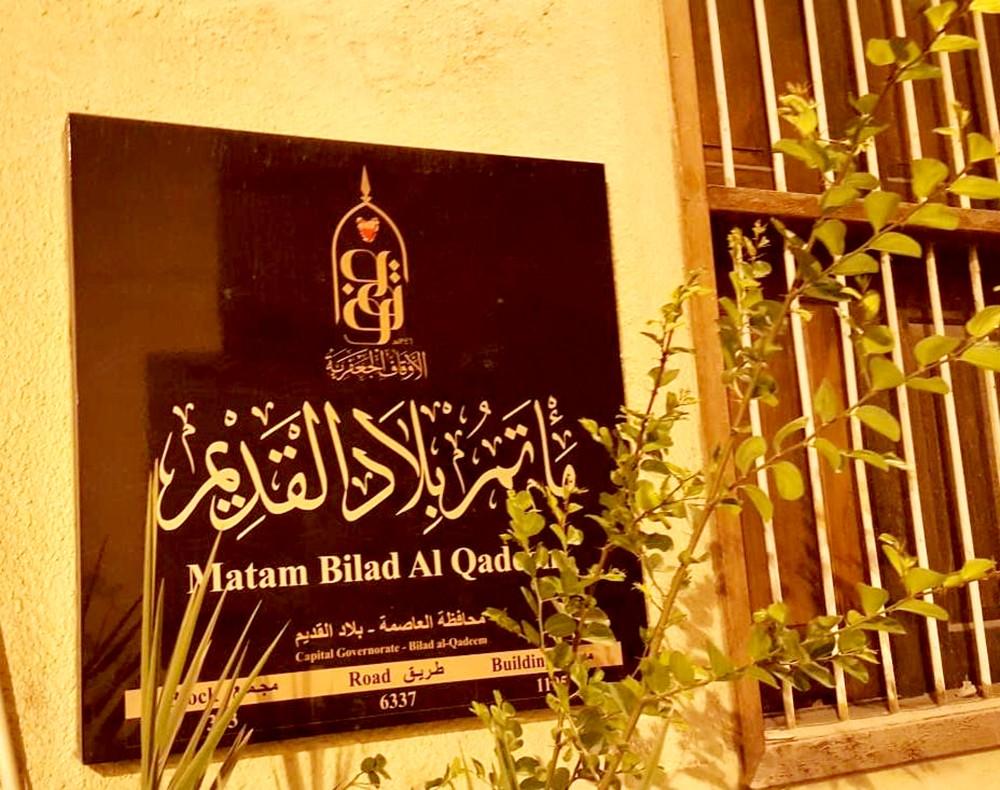 """لجنة أهلية: الرئيس خان الأمانة و""""الأوقاف"""" متخاذلة"""