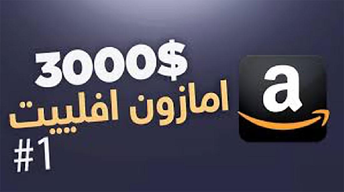انضم الى برنامج أمازون للتسويق بالعمولة مع عرب كليكس