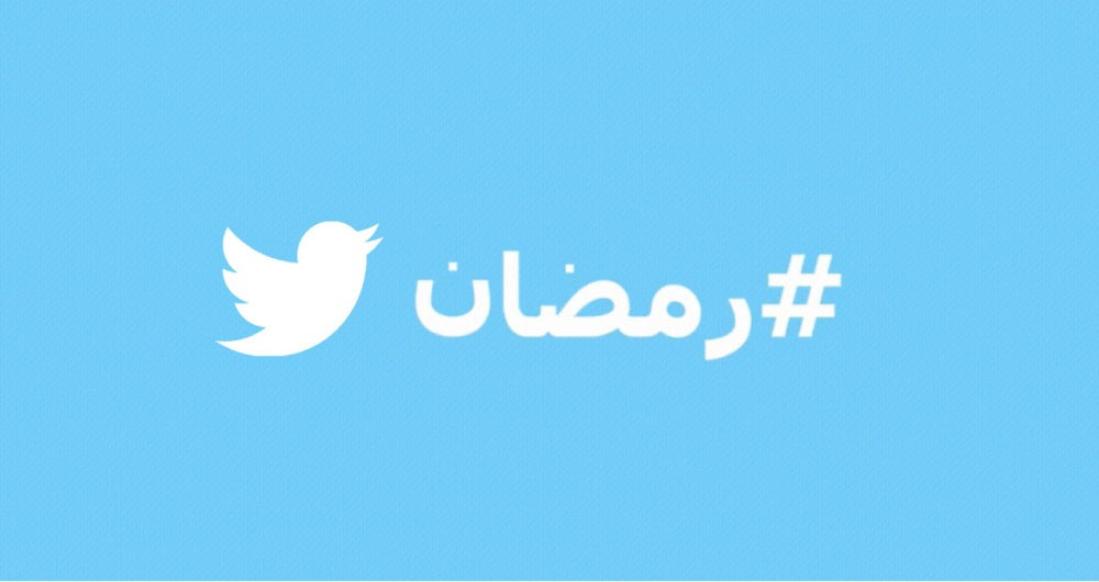 """""""تويتر"""" تنقل صلاة التراويح مباشرة من مكة يوميا"""