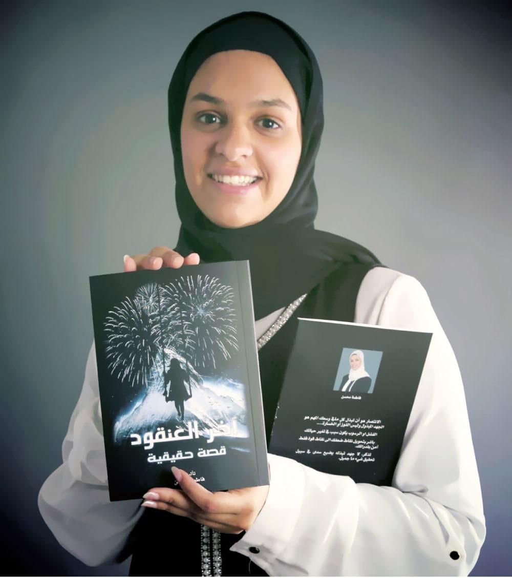 """"""" أخر العنقود"""" كتاب يحكي قصة معاناة ونجاح لفاطمة محسن"""