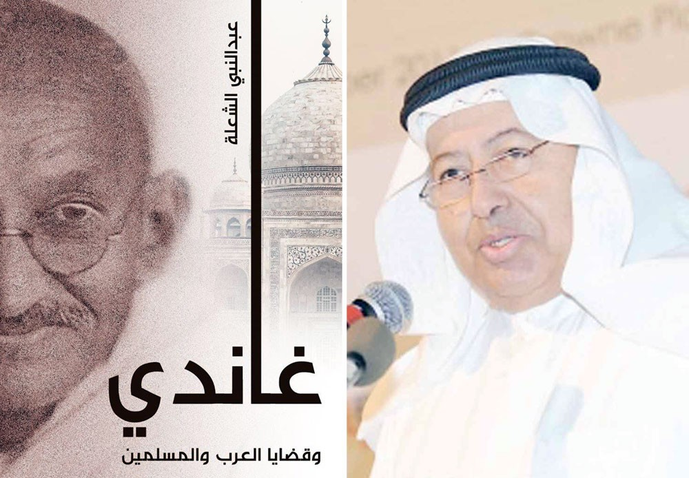 """""""البلاد"""" تستعرض كتاب """"غاندي... وقضايا العرب والمسلمين"""" للكاتب عبدالنبي الشعلة  (الحلقة الأولى)"""