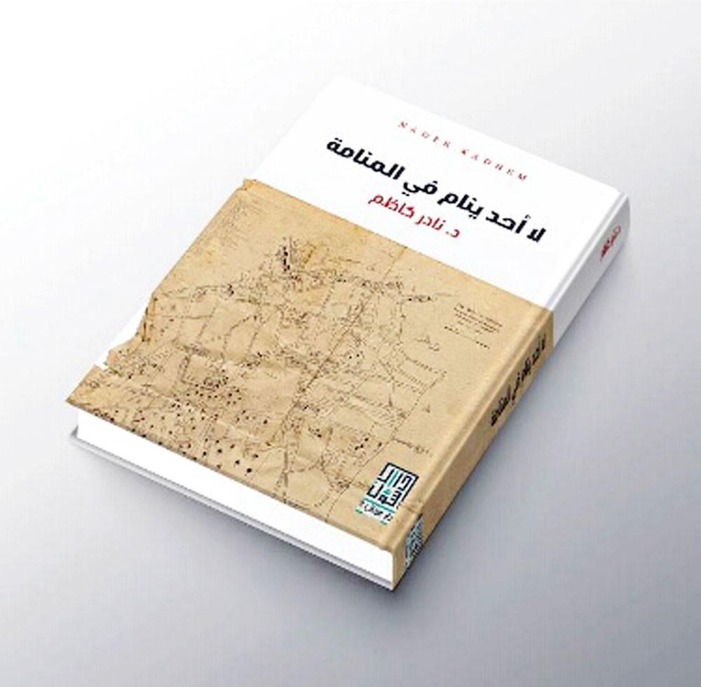 """قراءة في كتاب .. """"لا أحد ينام في المنامة"""""""