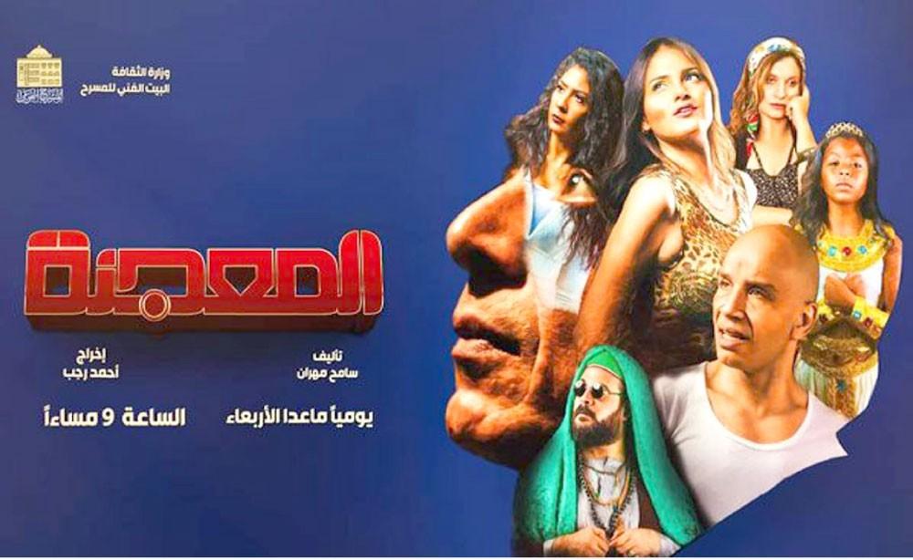 17 عرضا للمشاركة بمهرجان المسرح العربي 2019