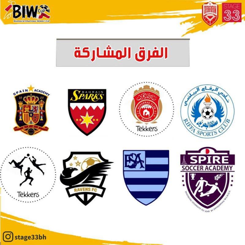 8 فرق في دولية البحرين للسيدات
