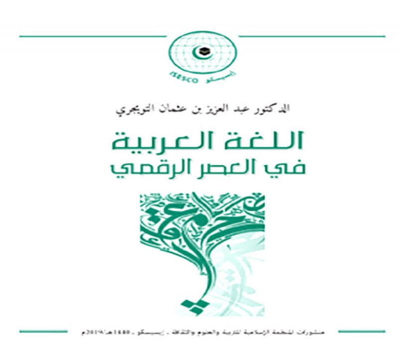 اللغة العربية في العصر الرقمي