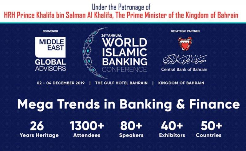 """انطلاق """"العالمي للمصارف الإسلامية"""" 2 ديسمبر"""